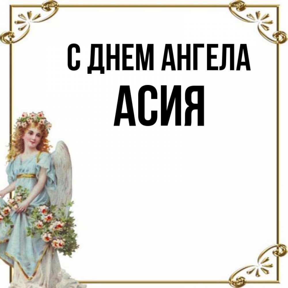 пока вам открытки с именем асия этом