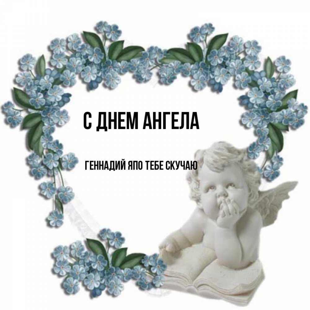 День ангела геннадия открытки, дню престарелых открытка