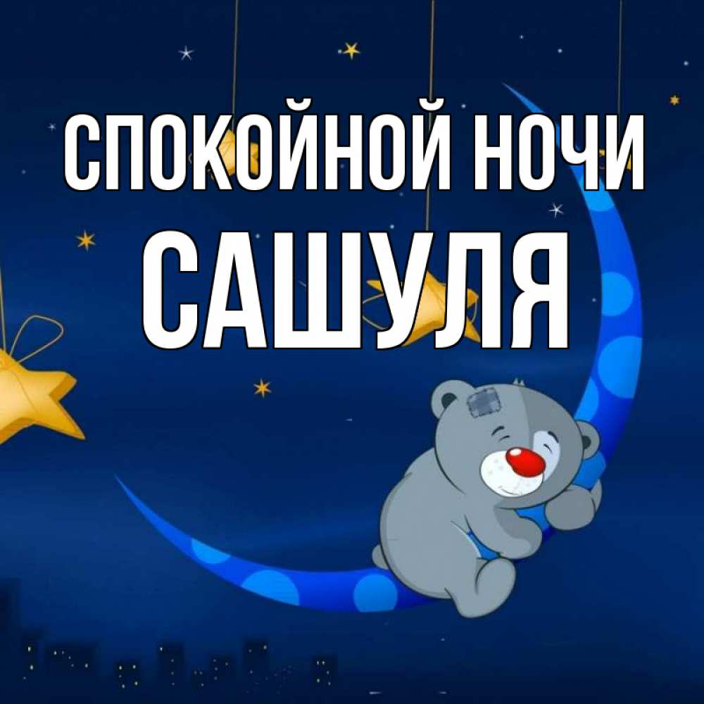 Флэш открытка с спокойной ночи