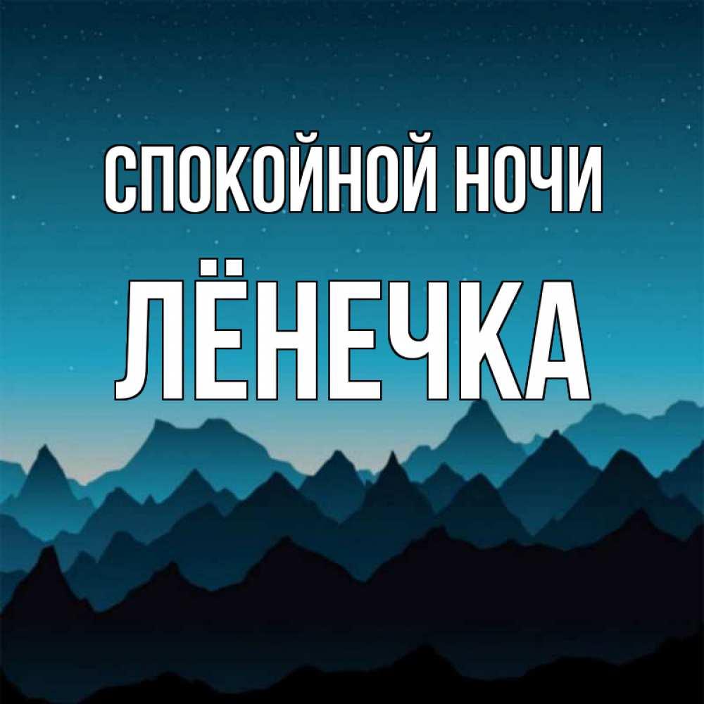 Пожелания спокойной ночи картинки с именами татарскими