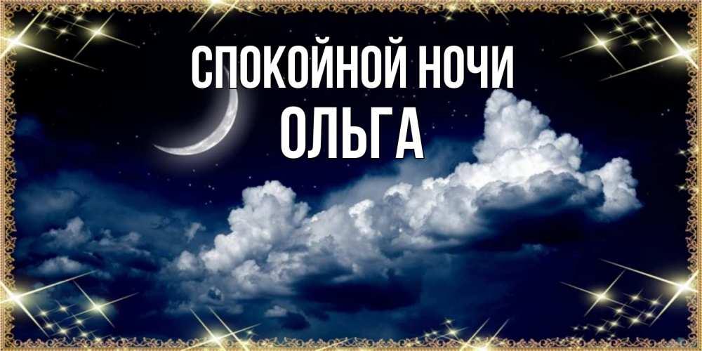 Открытка ольге спокойной ночи, открытки