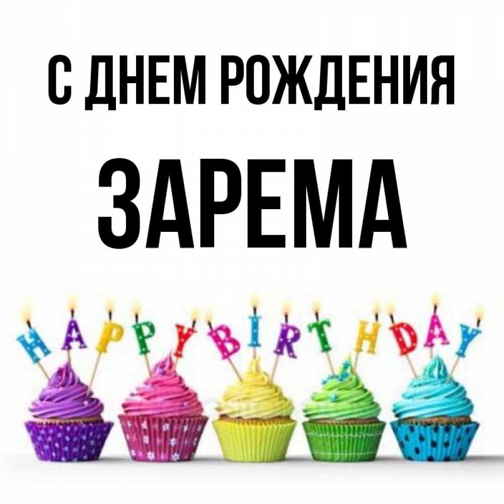 Открытки зарема с днем рождения