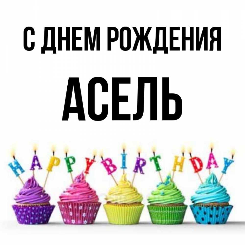 День рождения аселя картинки