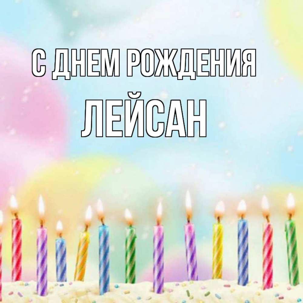 с днем рождения ляйсан открытка надпись