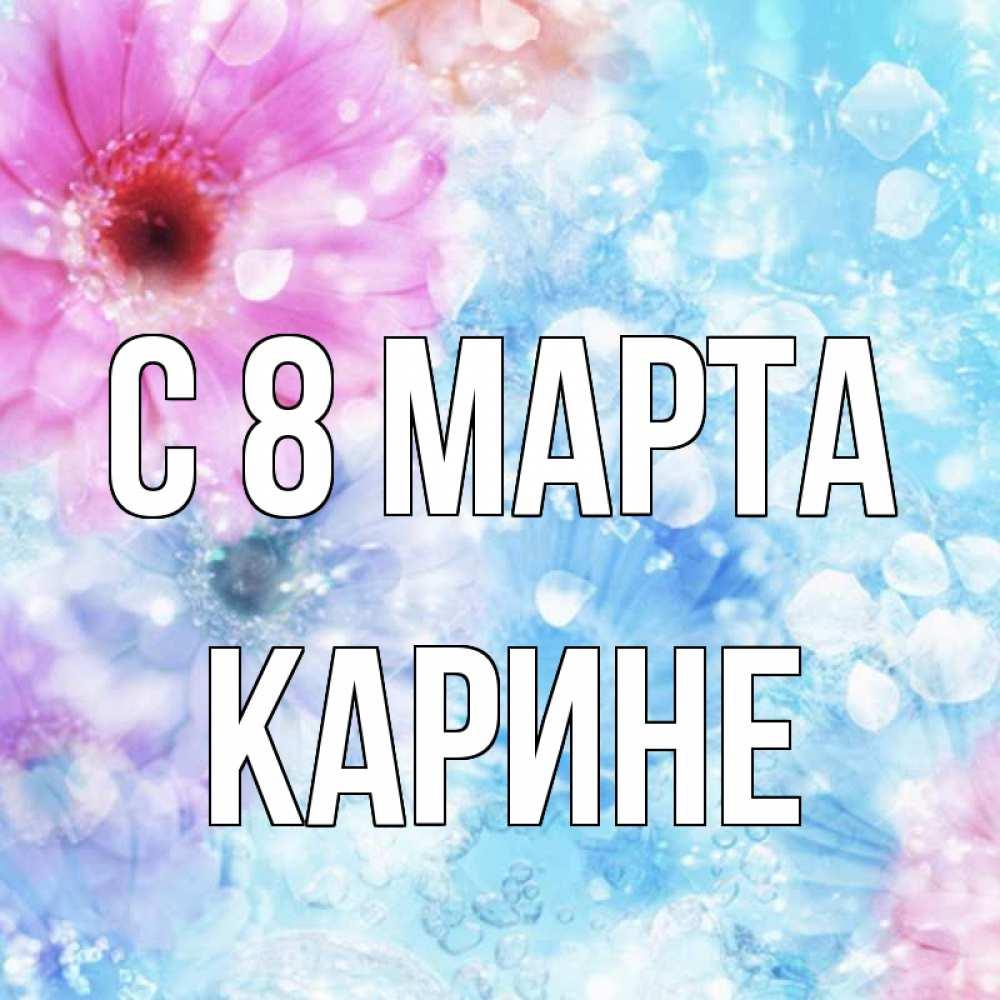 Поэтические поздравления на 8 марта картинки сопредельные татарские