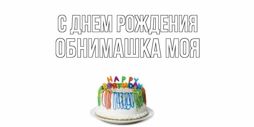 Открытка с днем рождения малахова, картинках