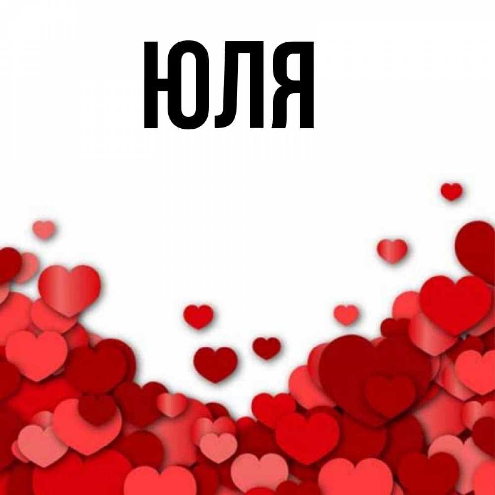 Картинки сердечек с именами юля
