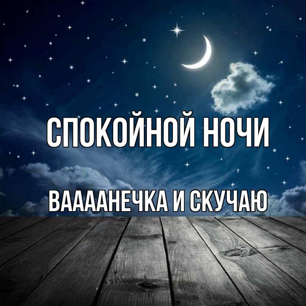 Картинки спокойной ночи и скучаю