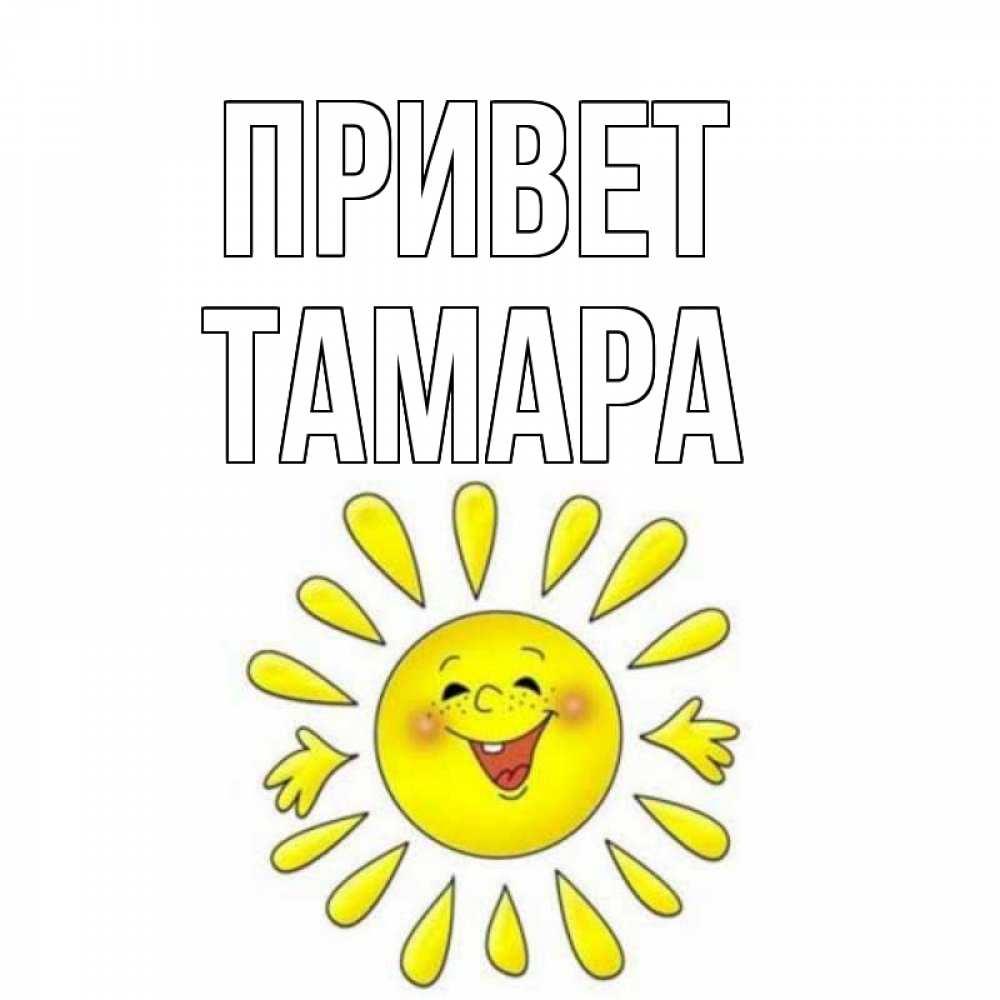 открытка привет тамара его стали, только