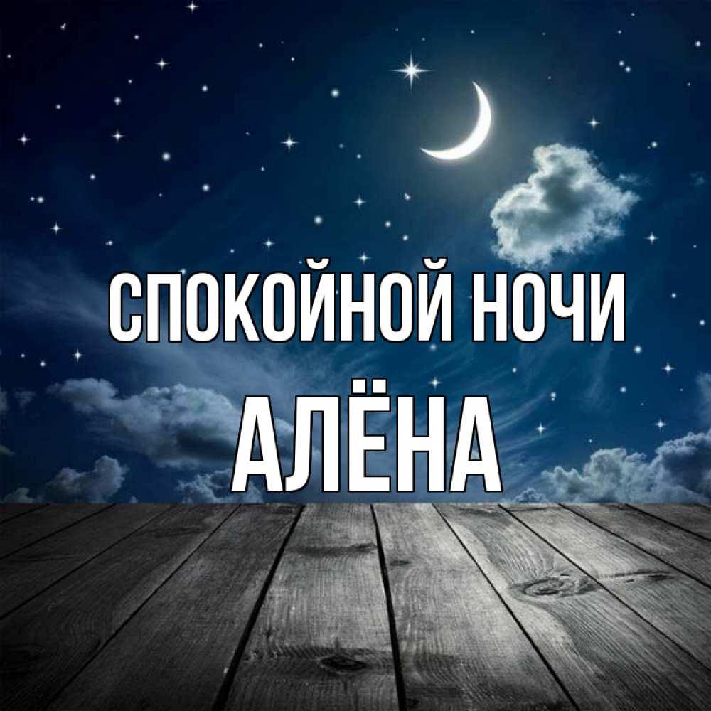 картинки алена сладких снов астрологией