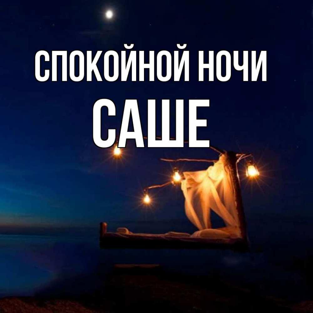 Картинка саше спокойной ночи