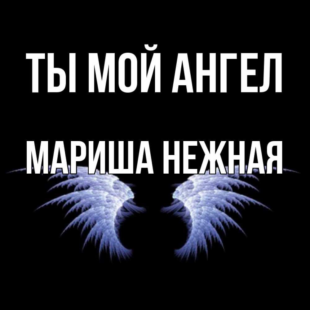 картинка для тебя нежный мой ангел
