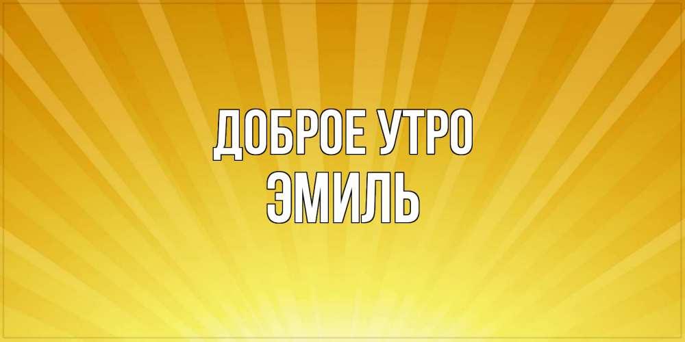 Белым, картинки доброе утро вячеслав