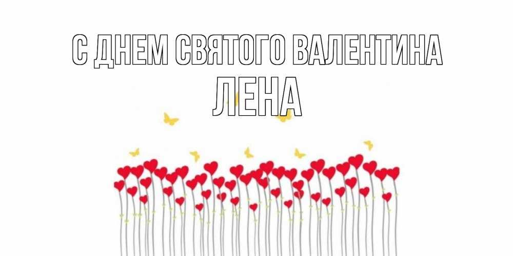 Открытки лена с днем святого валентина