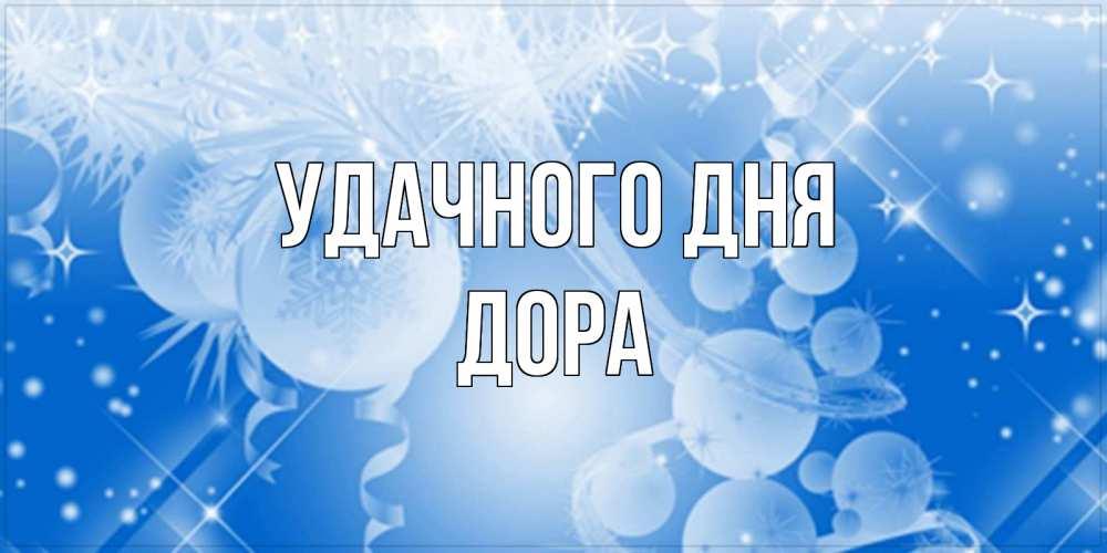 Открытка на каждый день с именем, Дора Удачного дня удачи днем Прикольная открытка с пожеланием онлайн скачать бесплатно