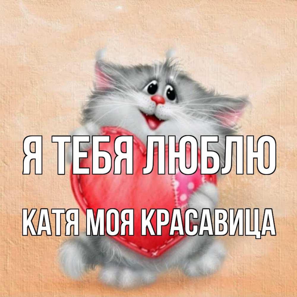 Катя моя жизнь картинки