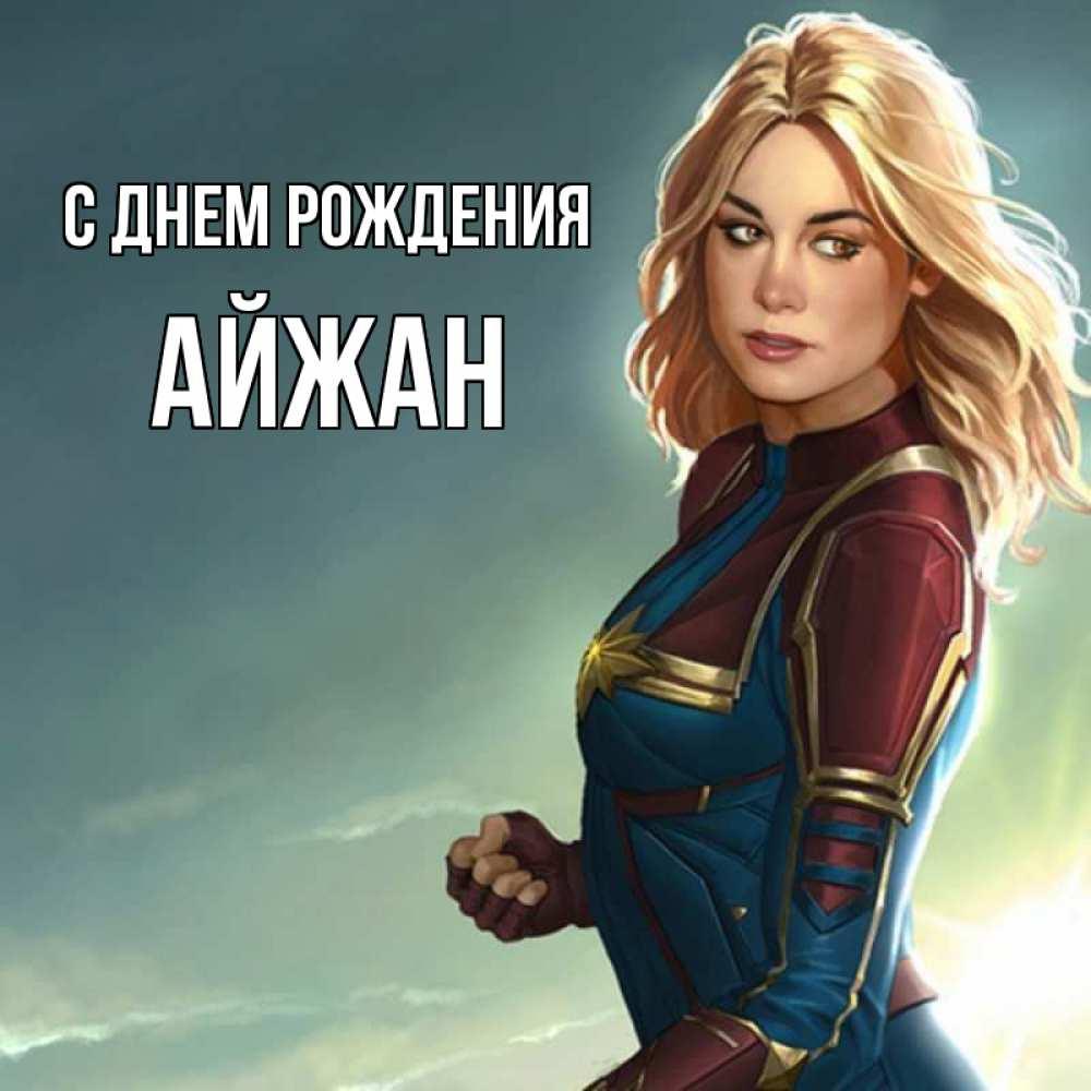 Поздравления жене капитана
