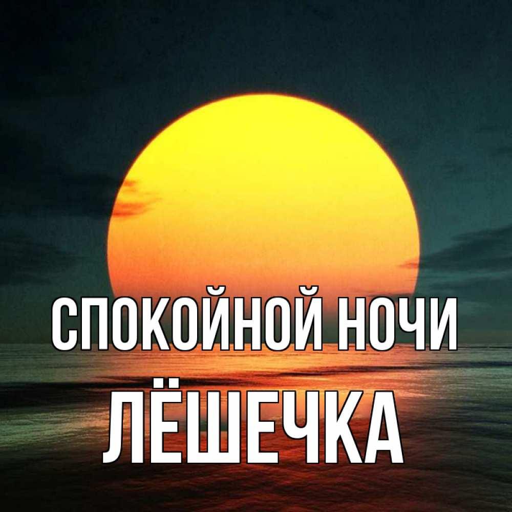 Спокойной ночи солнце картинки мужчине