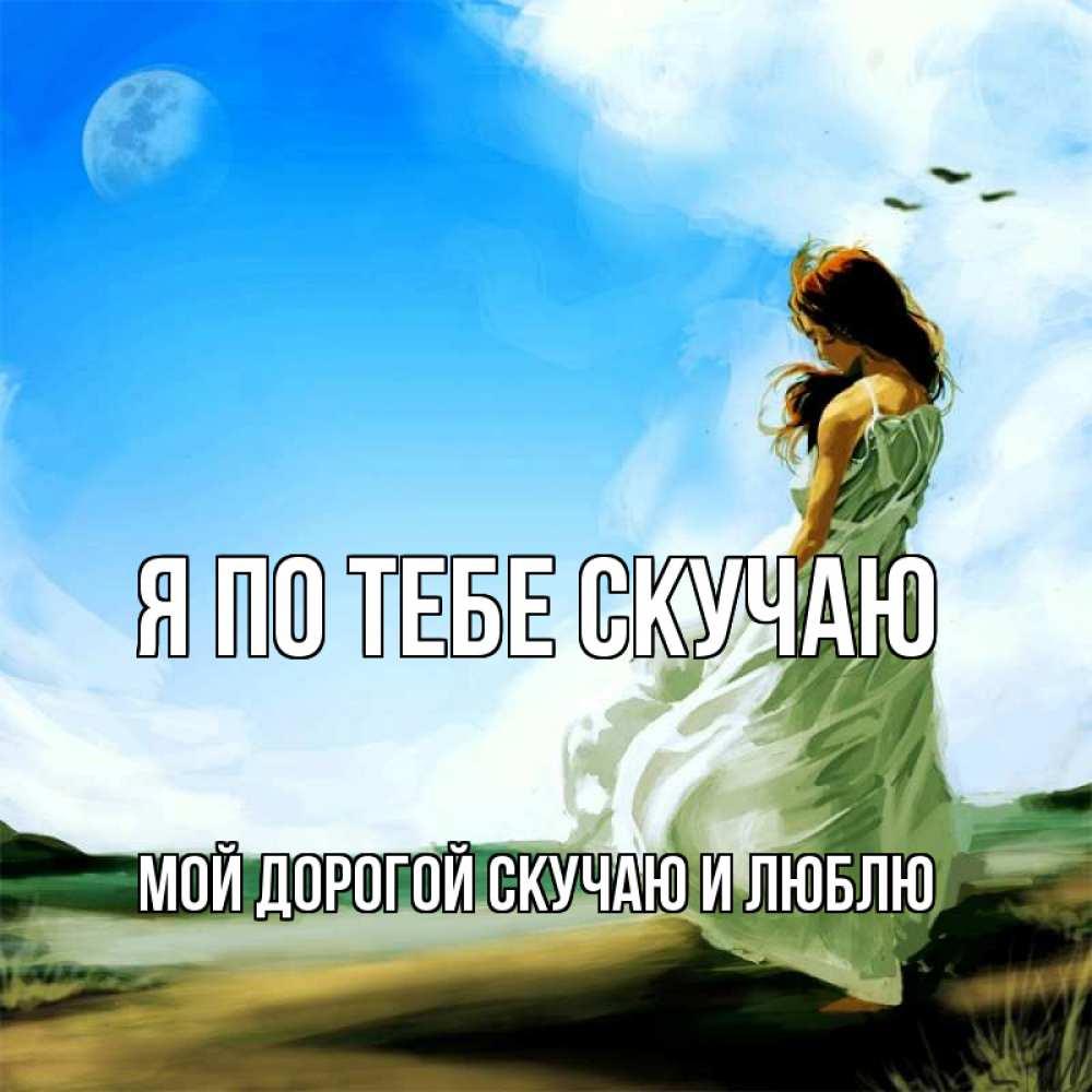 Украинские открытки скучаю за тобой, шпагата