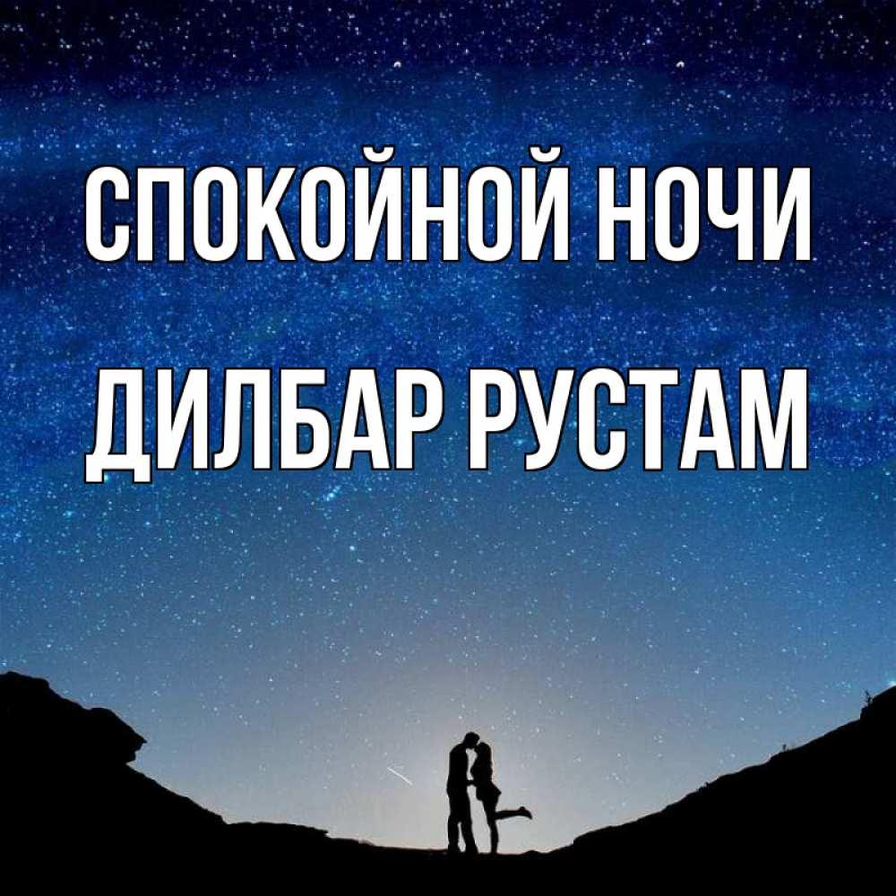 Картинка спокойной ночи рустам