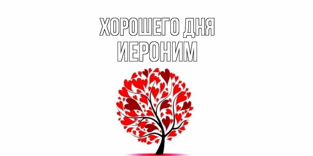Открытка на каждый день с именем, Иероним Хорошего дня открытка с пожеланием хорошего дня Прикольная открытка с пожеланием онлайн скачать бесплатно
