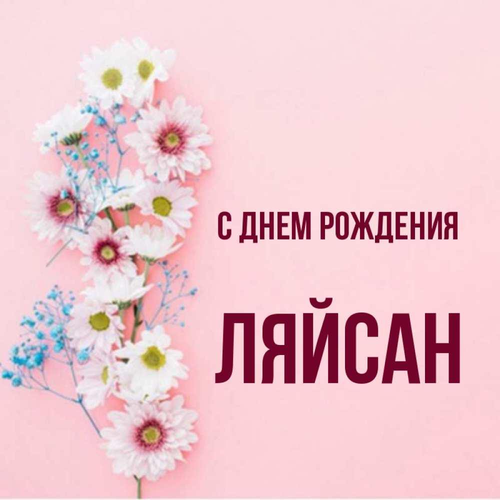 Ляйсан с днем рождения картинки красивые на татарском