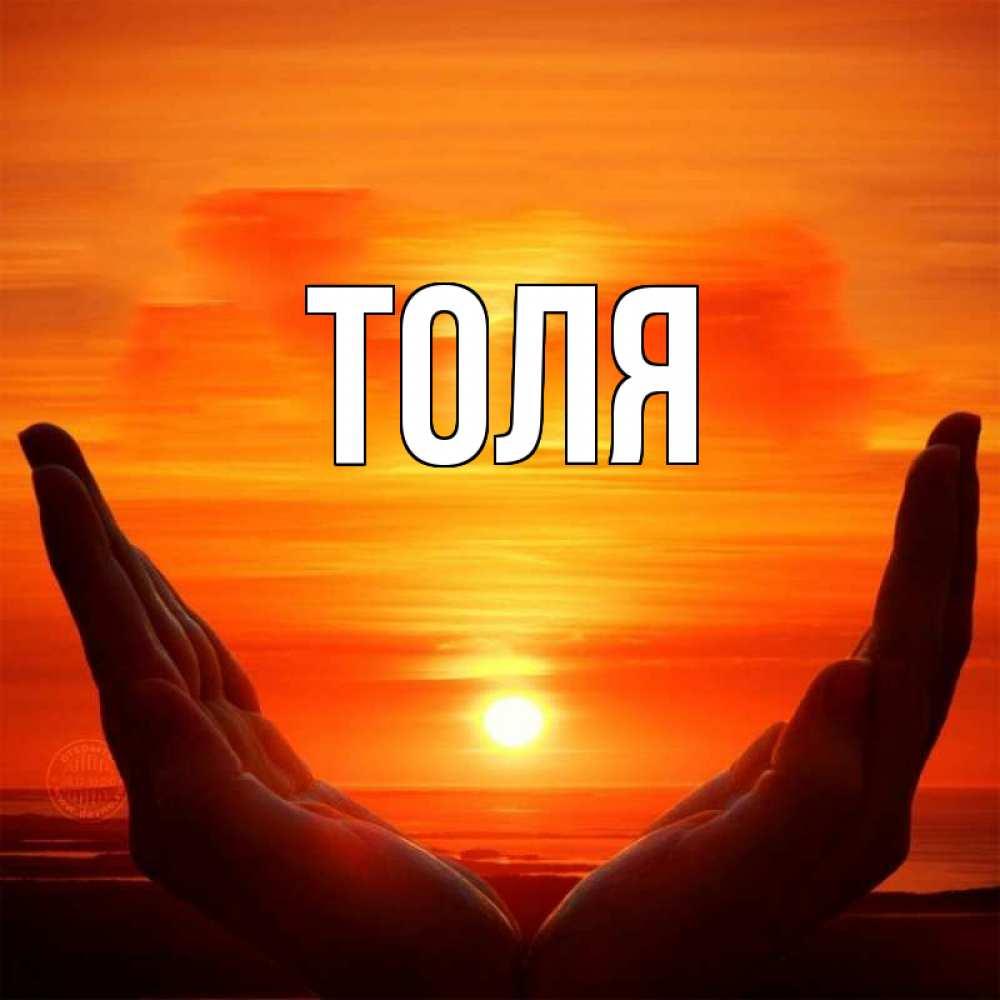 Открытка с именем толя