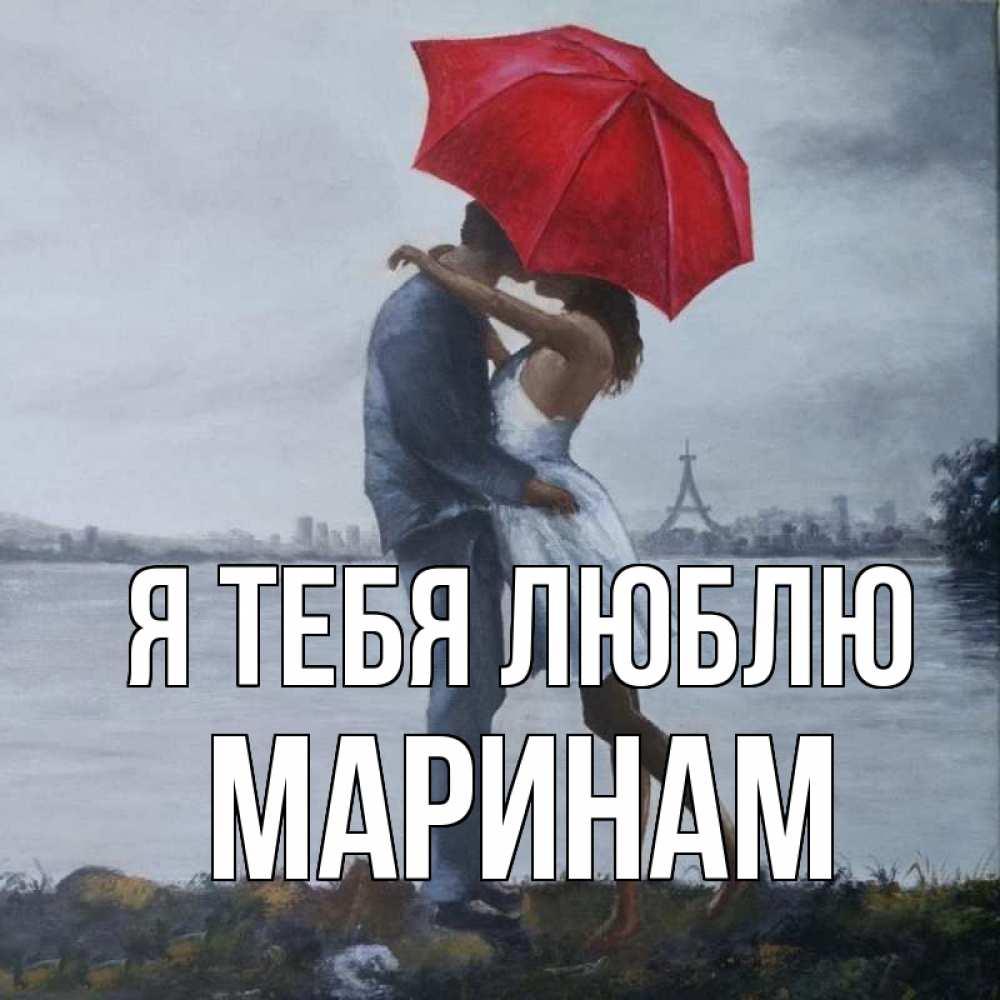 Поцелуй для марины в картинках