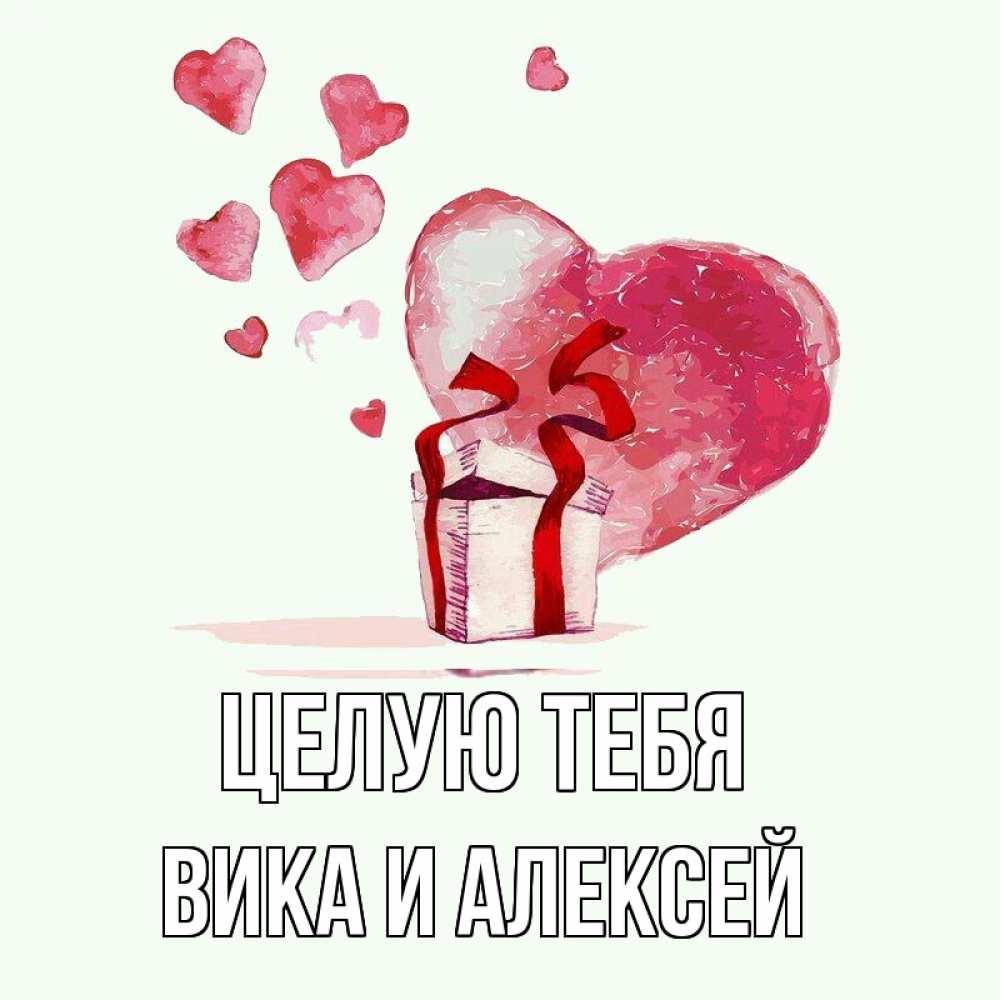 Открытки с признанием в любви алексею