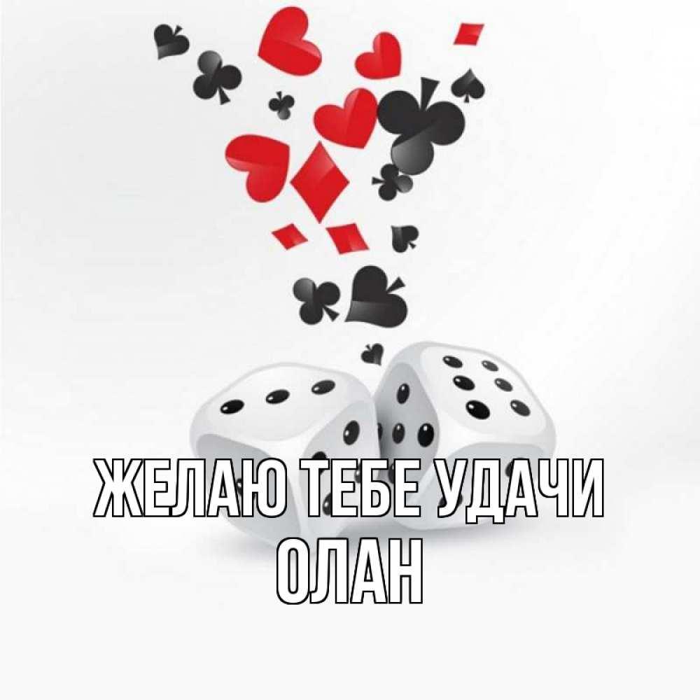 Открытка на каждый день с именем, Олан Желаю тебе удачи пусть повезет Прикольная открытка с пожеланием онлайн скачать бесплатно