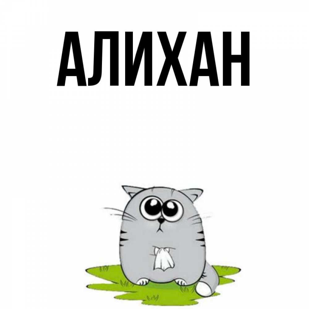 Анимационные именные открытки для телефона нас