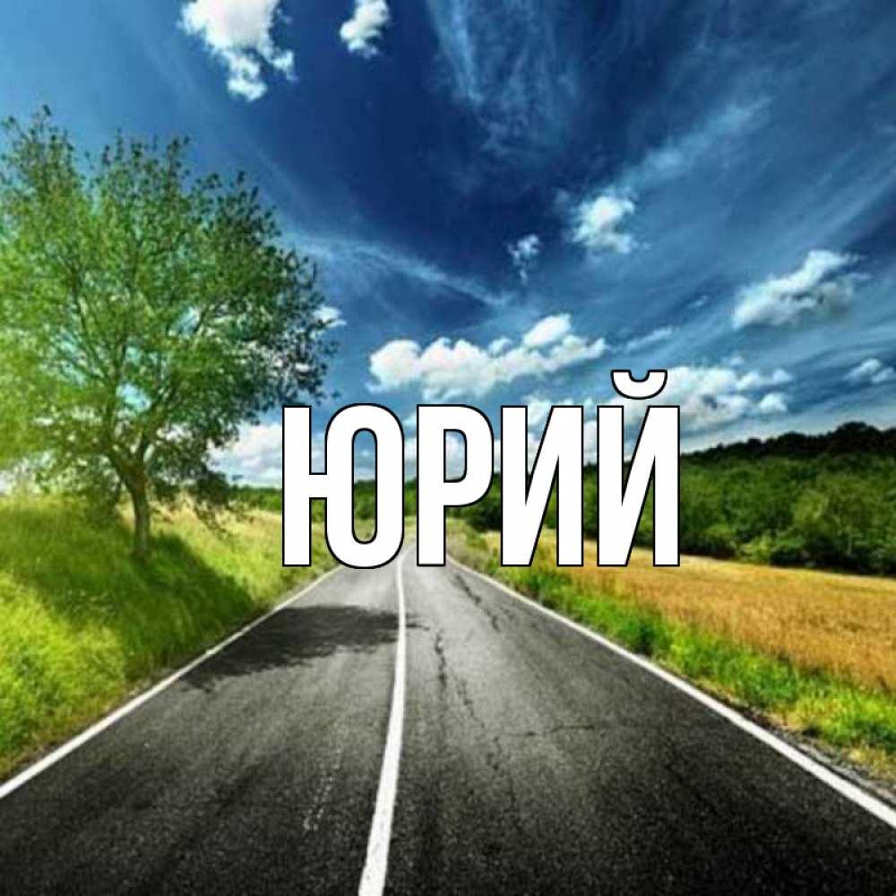 краснодарском фото с именем юрий выкладывания интернете