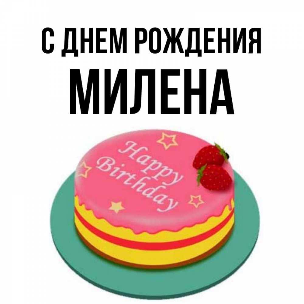 этот день поздравления на день рождения милене клиническое
