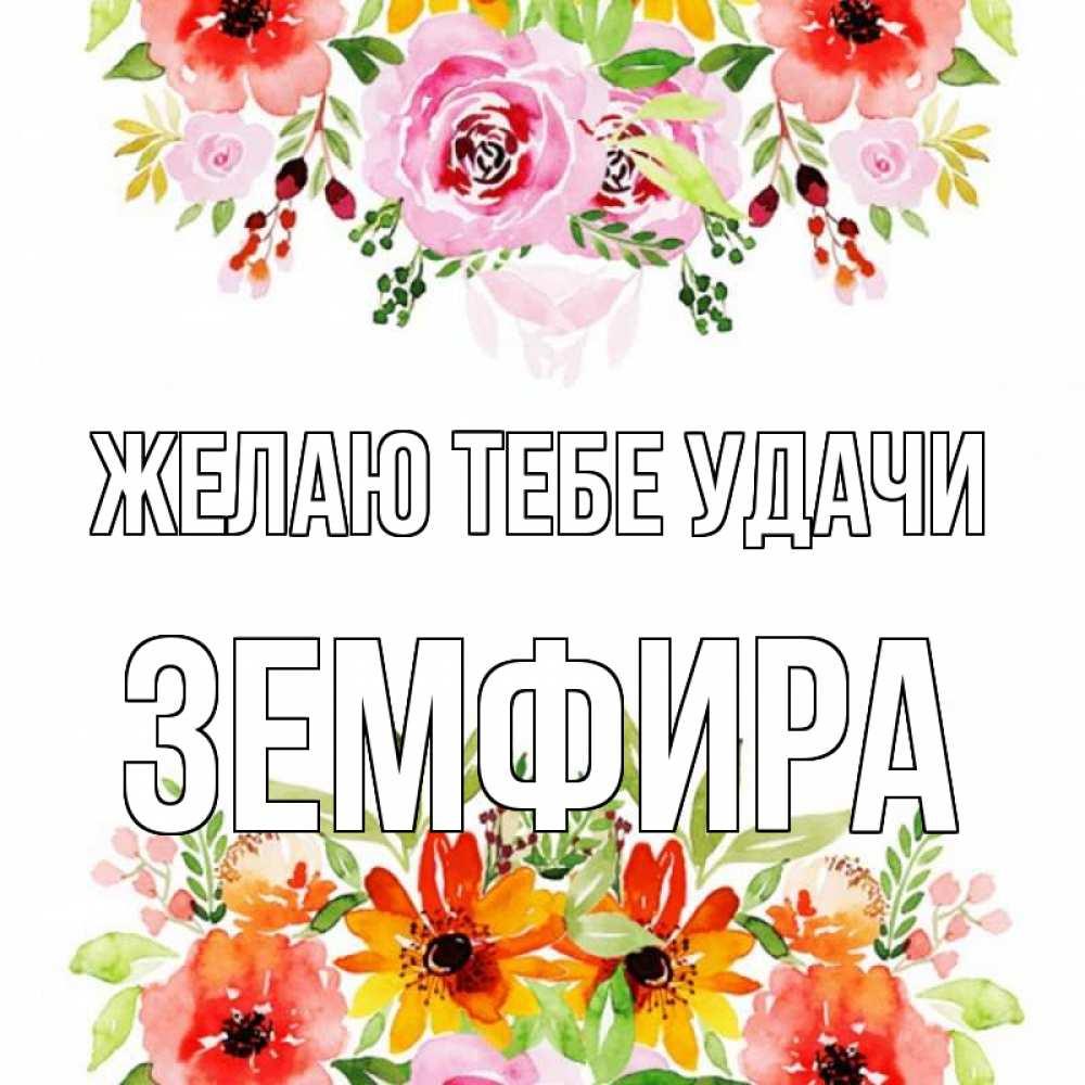 Земфира открытка мама