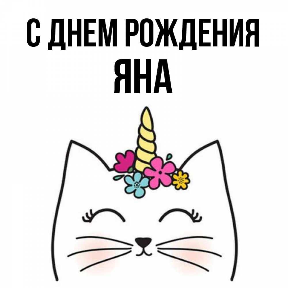 банкетных день рождения у яны прикольная картинка других писателей