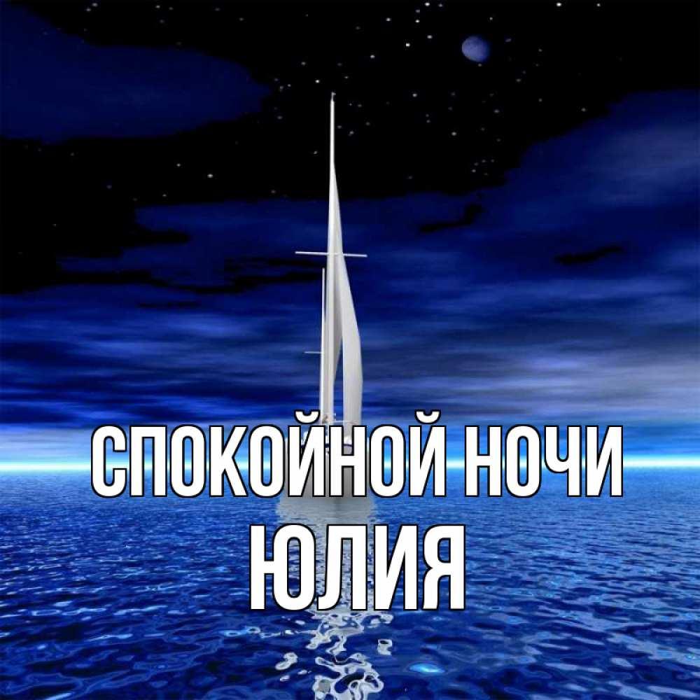 Башня открытка, открытки спокойной ночи юлечка