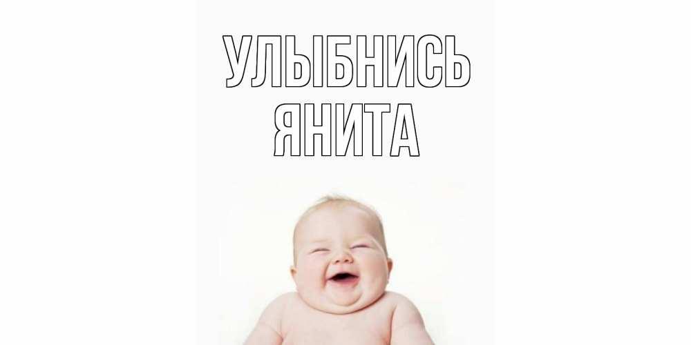 Открытка на каждый день с именем, Янита Улыбнись ребенок Прикольная открытка с пожеланием онлайн скачать бесплатно
