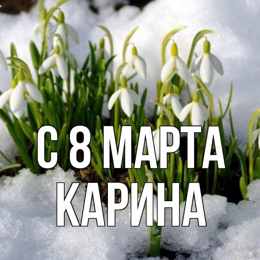 данном мастер-классе открытки с 8 мартом с именем карина упц захватили храм