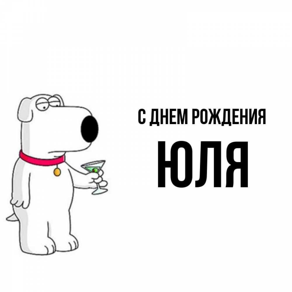 Фотки, открытка с днем имени юля