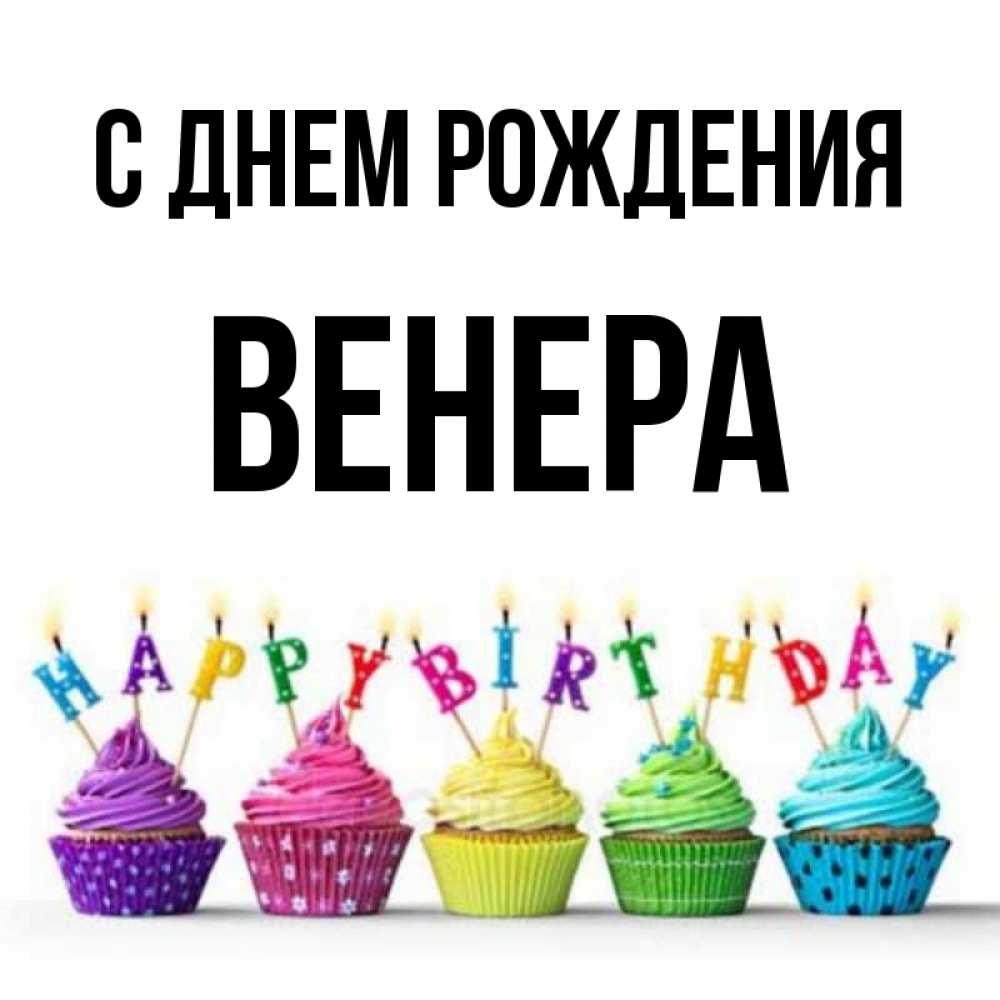 Открытка венера апа с днем рождения