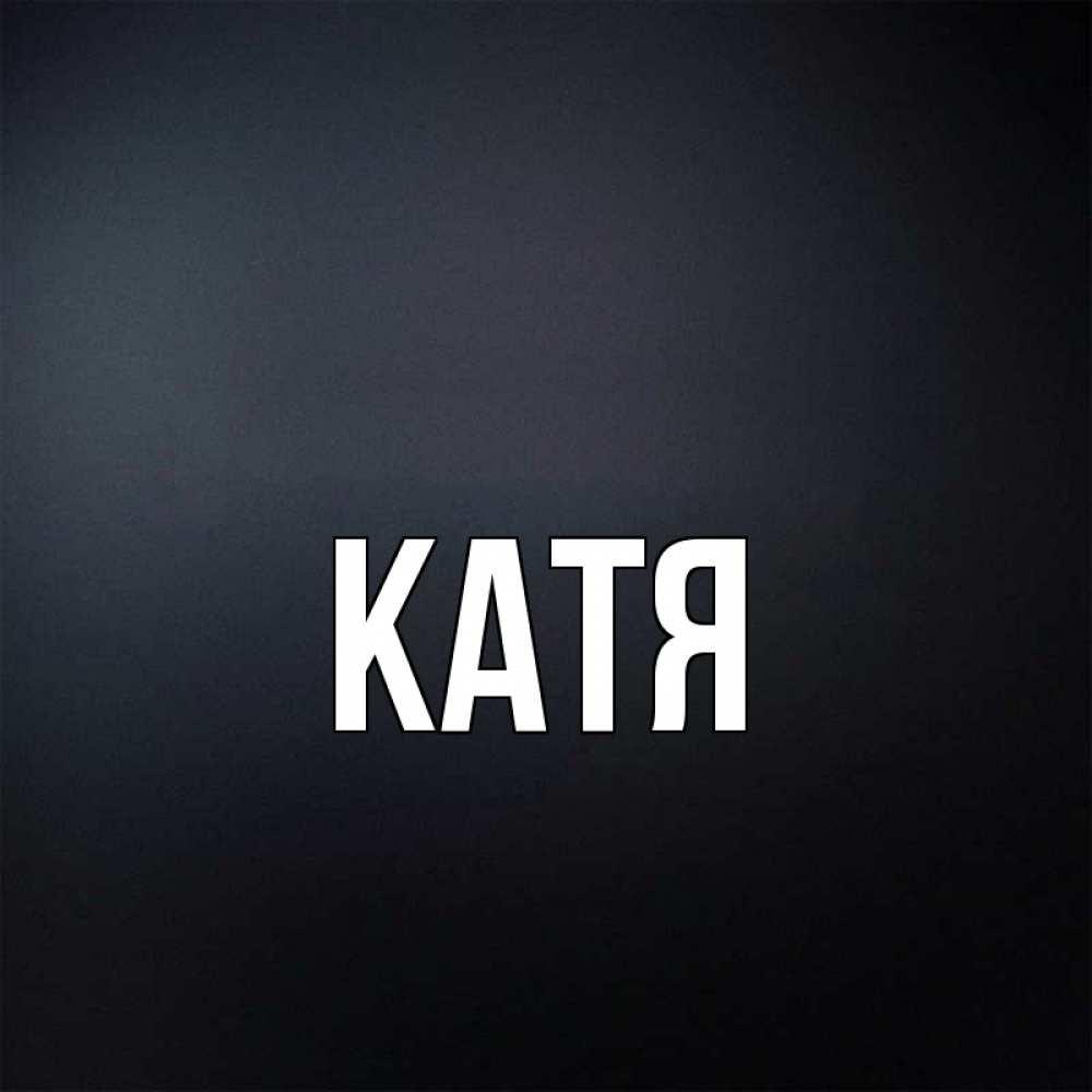 Для открытки, крутые картинки с именем катя