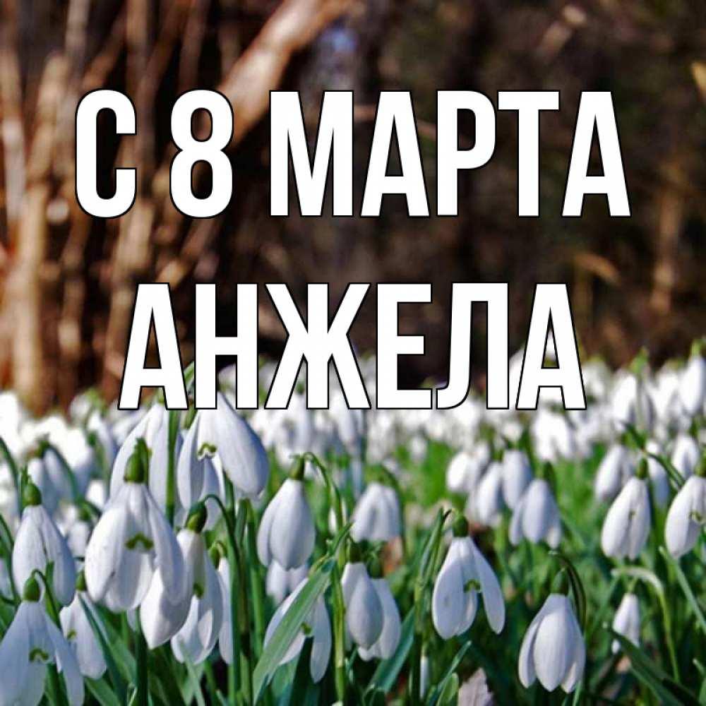 Поздравление на 8 марта лена