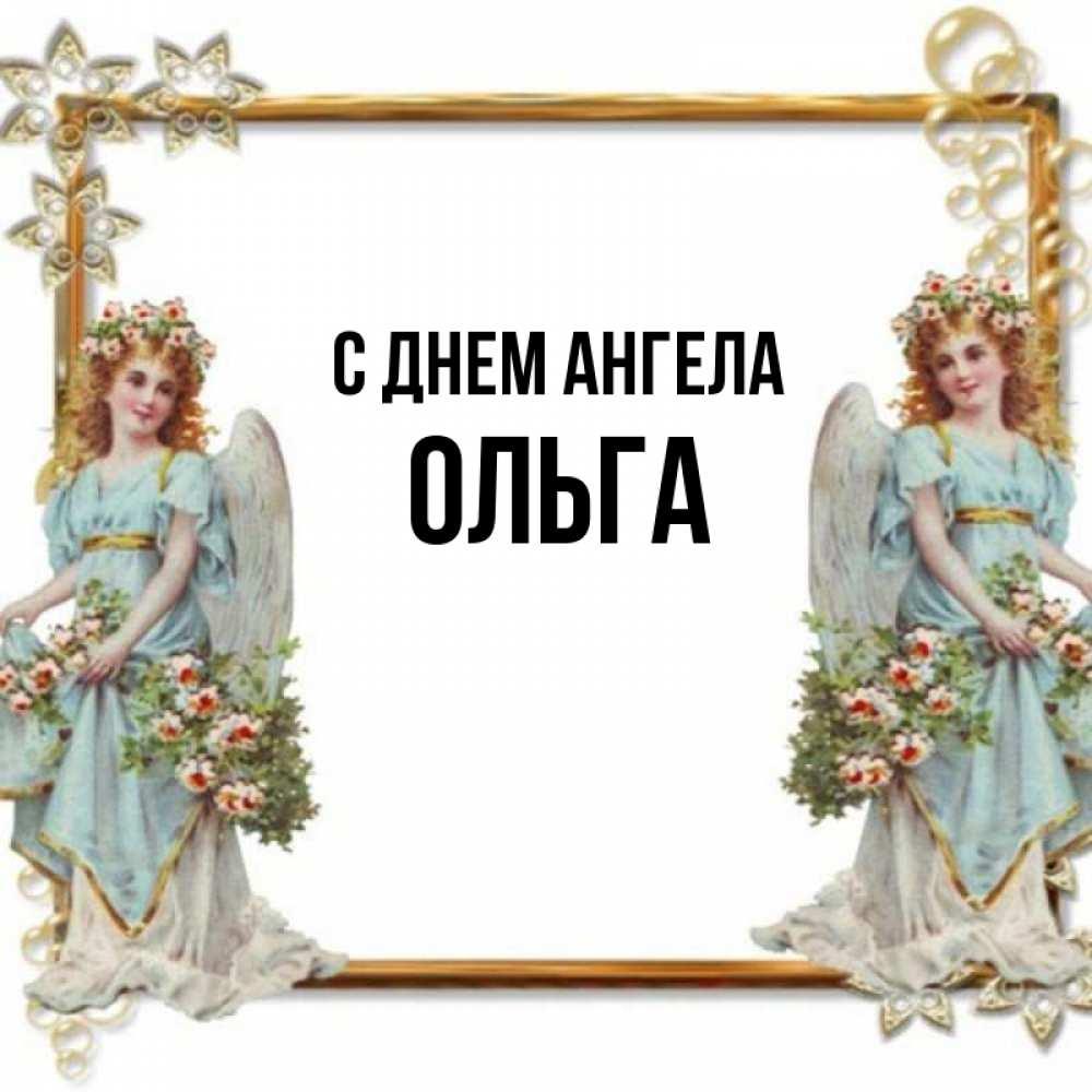 получать старинные открытки с днем ангела ольги декалях место