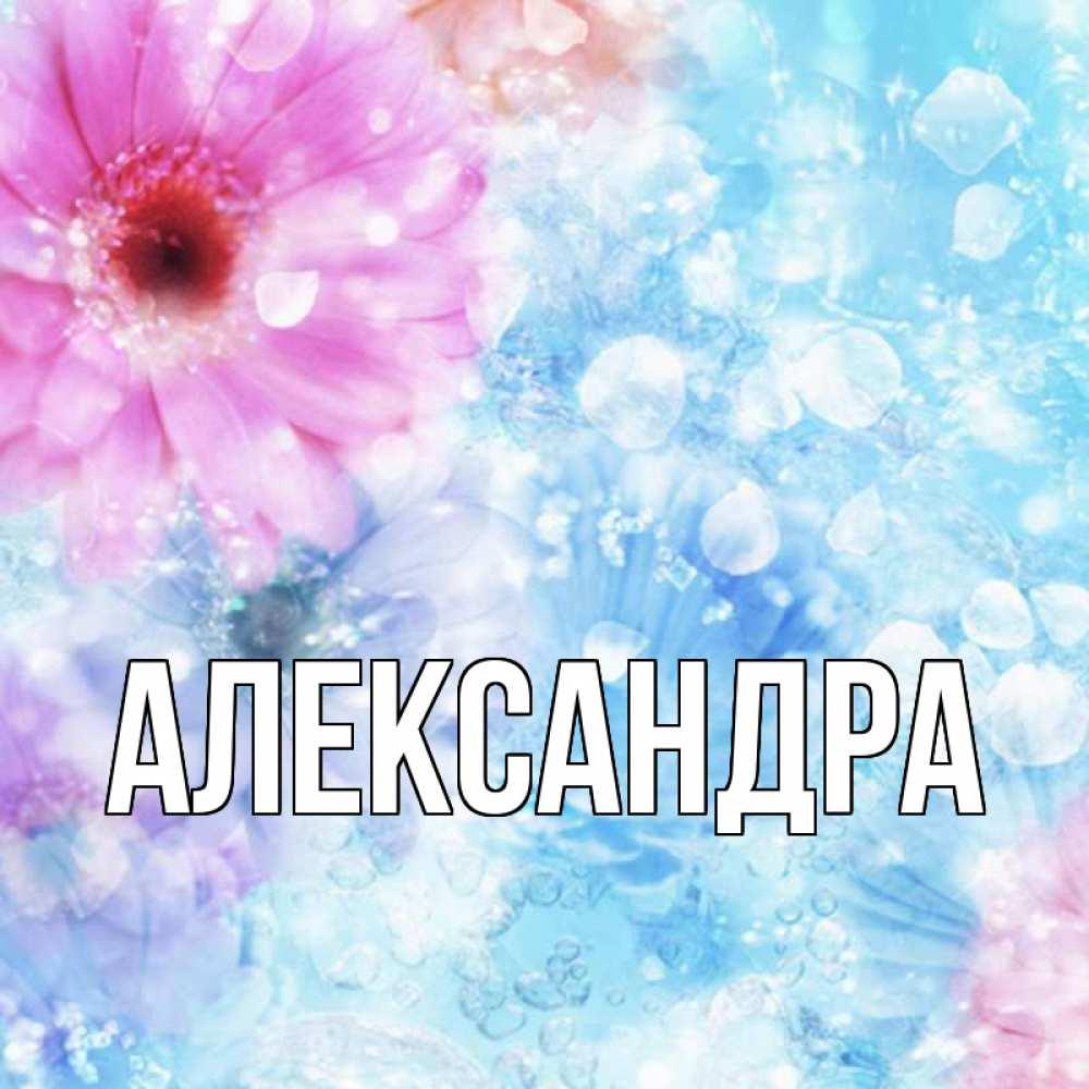 Картинки с именем александра женского пола