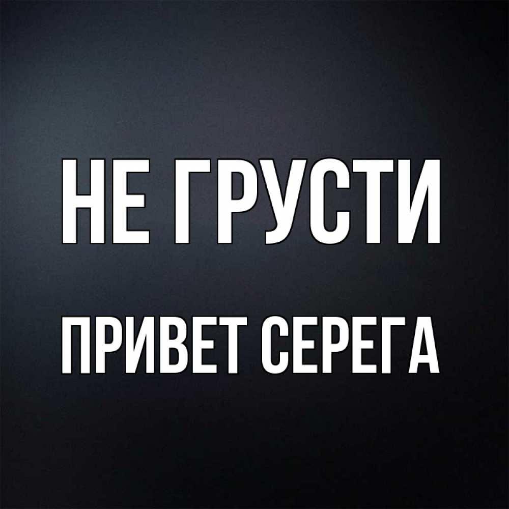 был судим картинки привет серега города иркутска