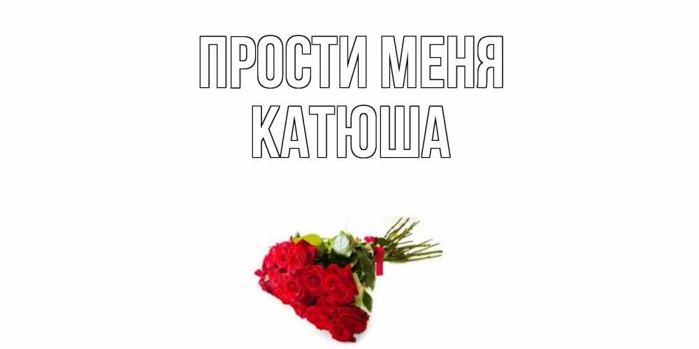 Открытки катенька прости, марта