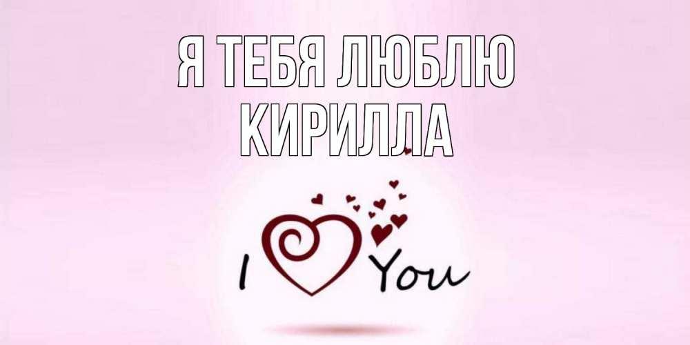 Открытка я тебя люблю вадима, днем рождения