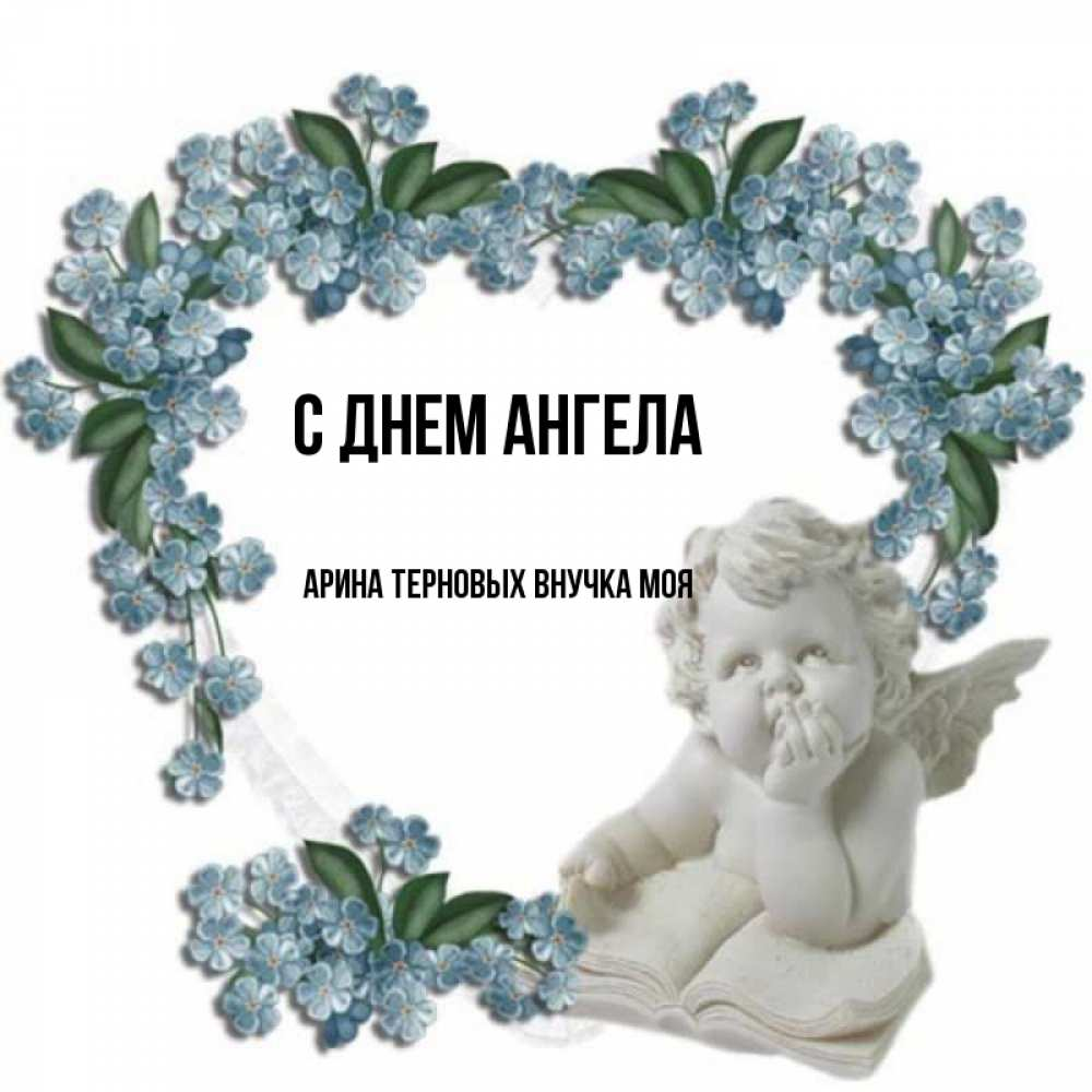 С днем ангела вероника открытки