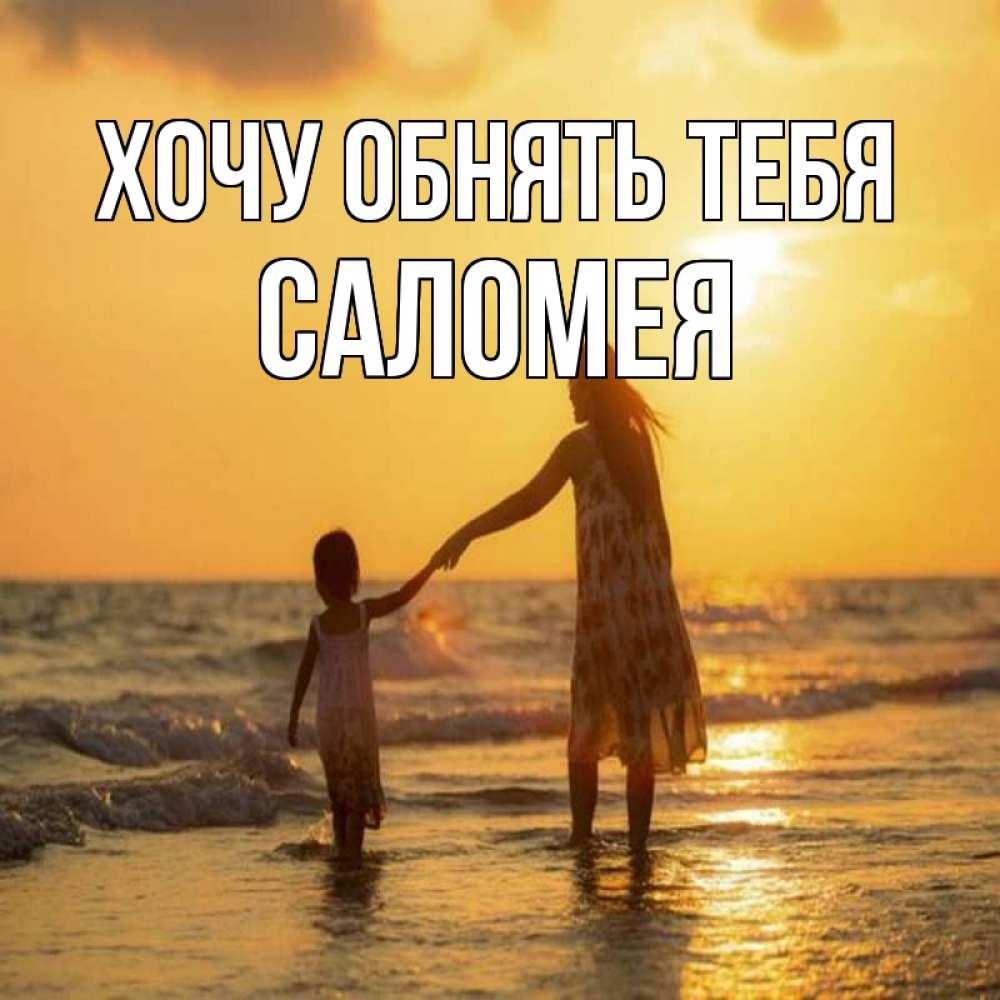 Открытка семья на море