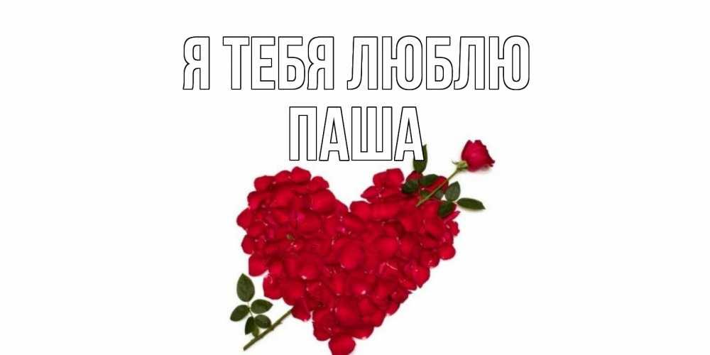 Открытка с именем паша Я тебя люблю